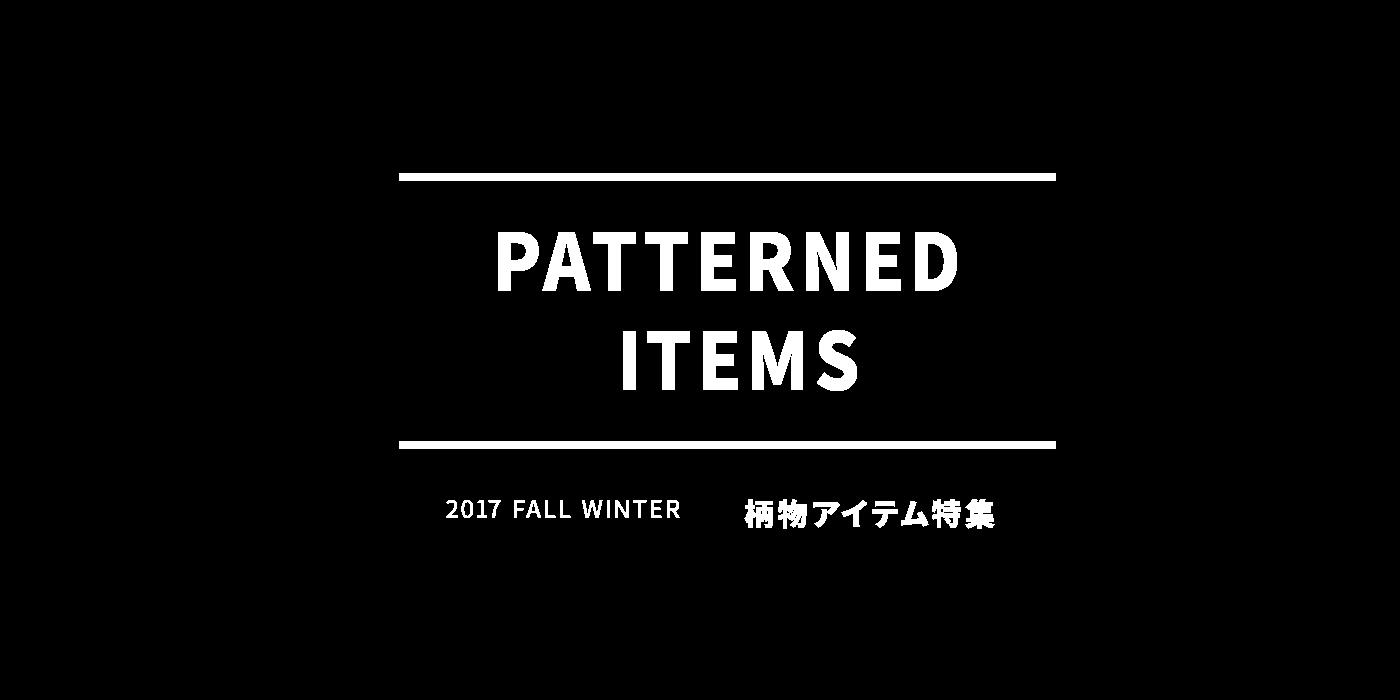 【ゴールデンベアの2017年秋冬】柄物アイテム特集