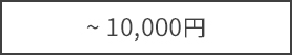 ~¥10000
