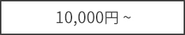 ¥10000~