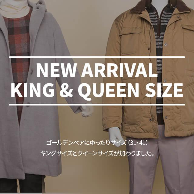 キング&クイーンサイズ(3L・4Lサイズ)