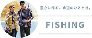 釣りに合うコーディネート