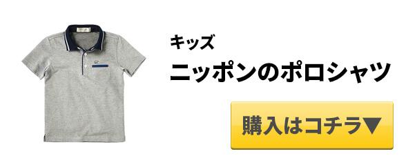 子供用のニッポンのポロシャツ