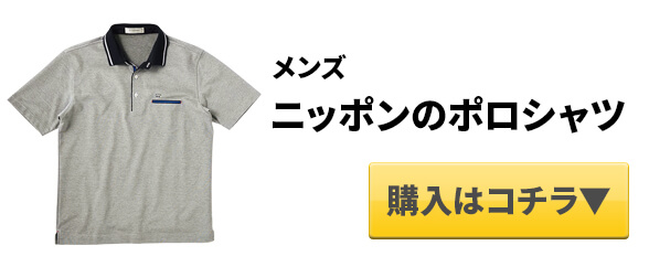 大人用のニッポンのポロシャツ