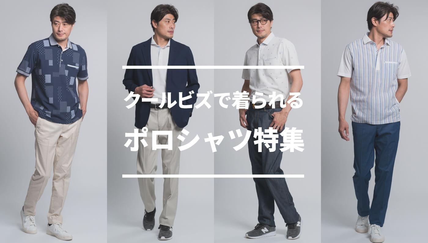 クールビズで着られるポロシャツ特集