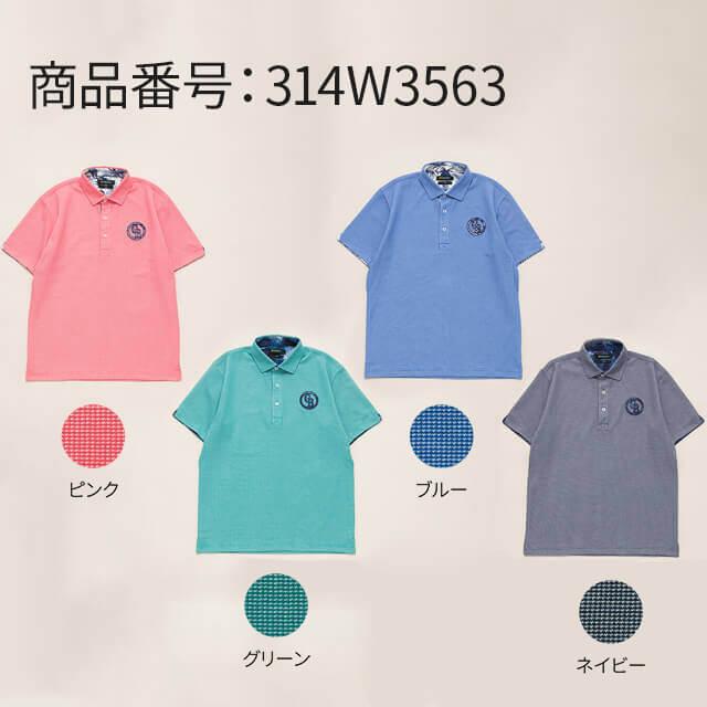 3Dポロシャツのカラーバリエーション