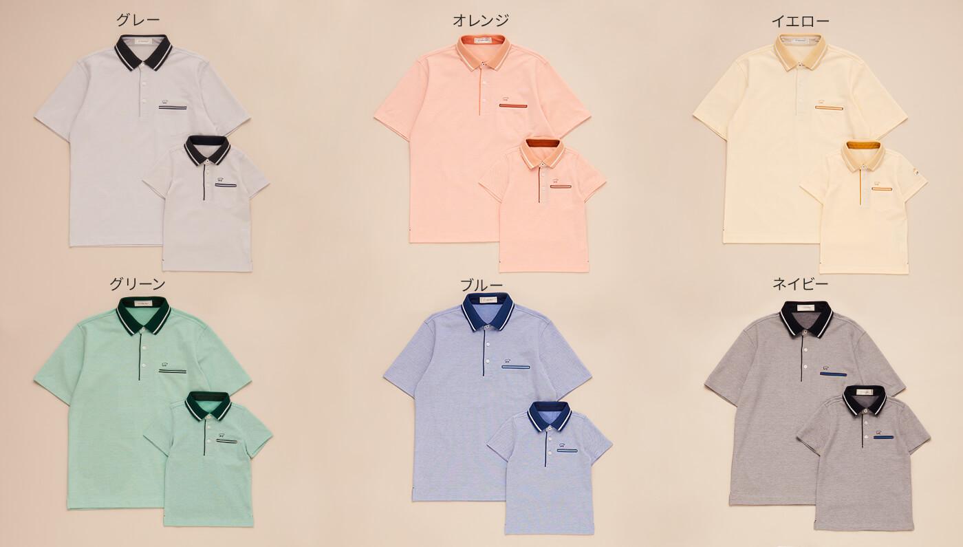 ニッポンのポロシャツのカラーバリエーション