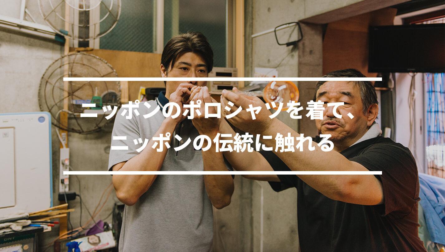 ニッポンのポロシャツを着て、ニッポンの伝統に触れる