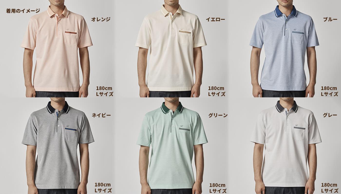 ニッポンのポロシャツの着用イメージ
