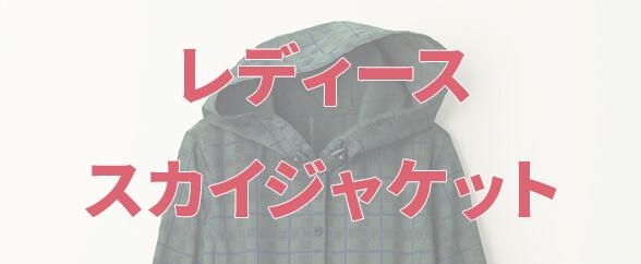 レディーススカイジャケット