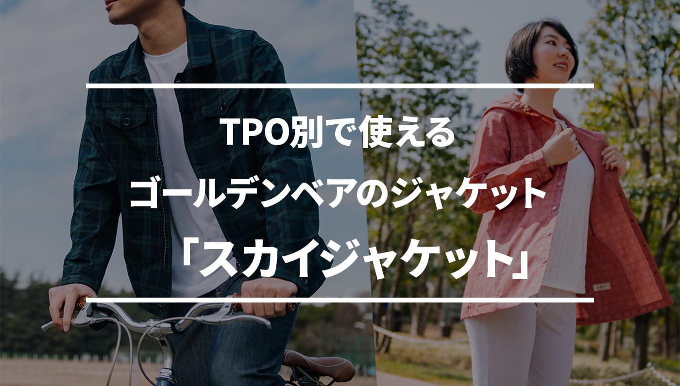 TPO別で使えるゴールデンベアのジャケット「スカイジャケット」
