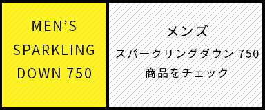 メンズ・スパークリングダウン750 商品をチェック