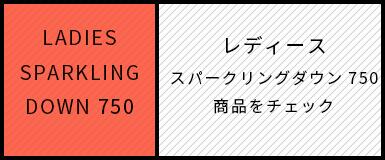 レディース・スパークリングダウン750 商品をチェック