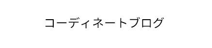 【MF】ゴールデンベアのコーディネートブログ