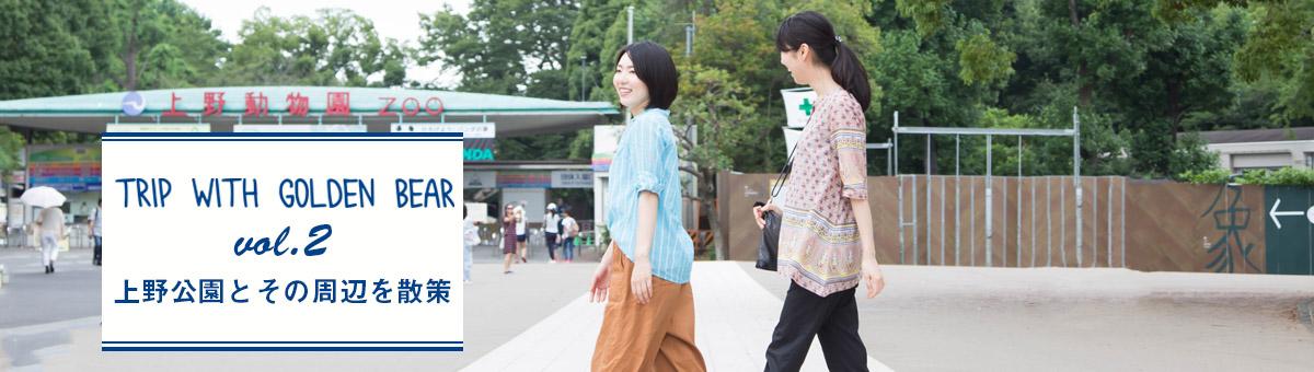 ゴールデンベアと行く、上野公園とその周辺散策