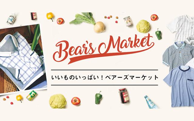ベアーズ・マーケット Bear's Market