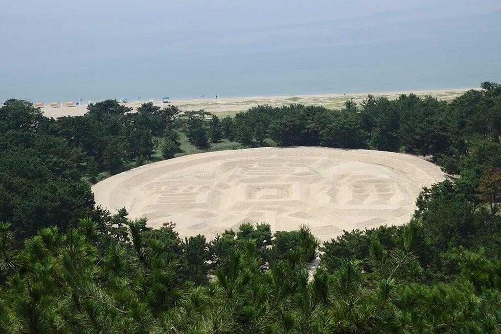 琴弾公園の銭形砂絵