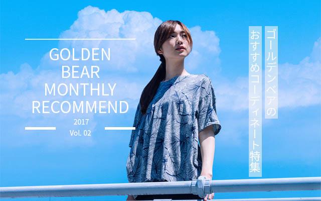 月刊ゴールデンベア通信 Vol.2 この夏おすすめコーディネート