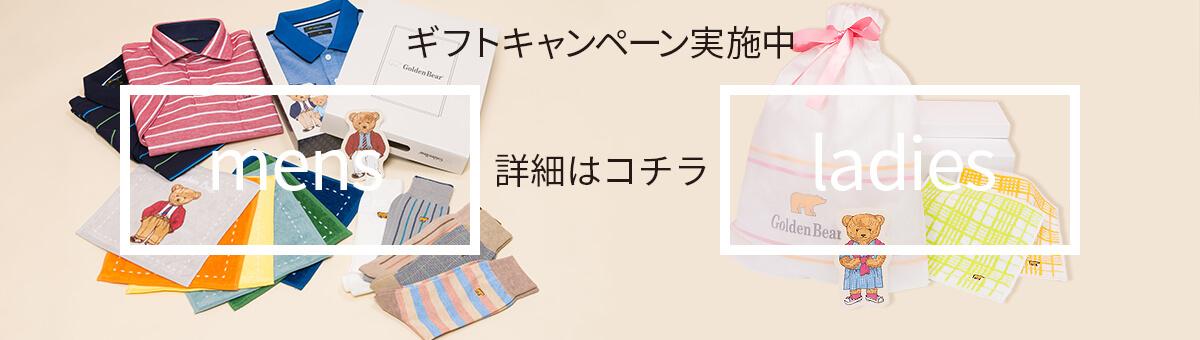 【8月限定】ギフトキャンペーン