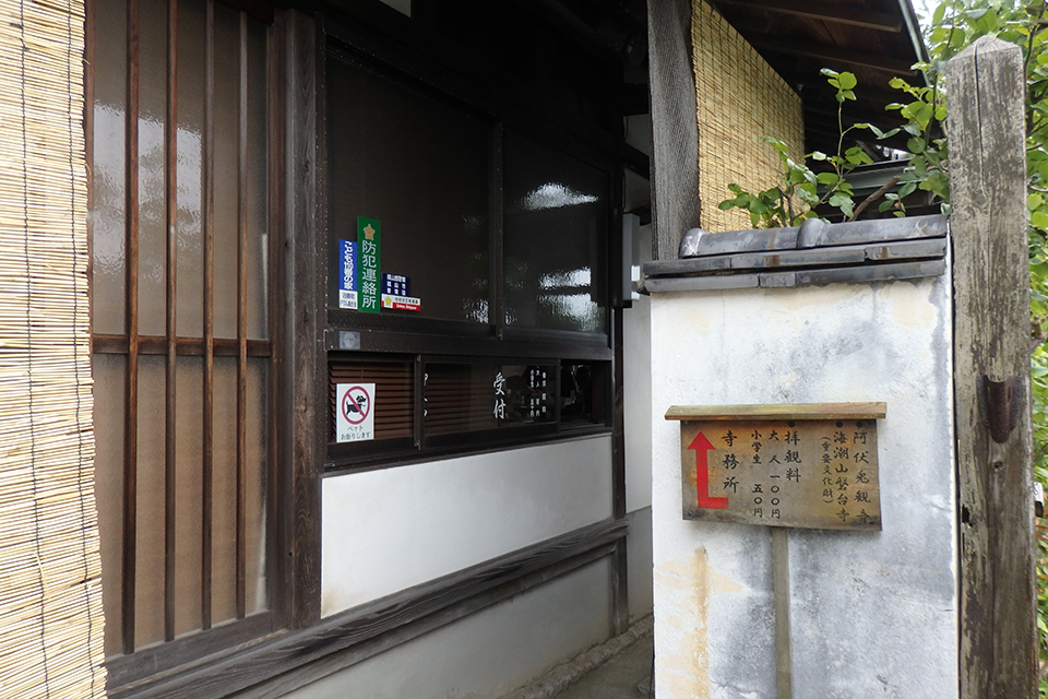 臨済宗妙心派 磐台寺の入口