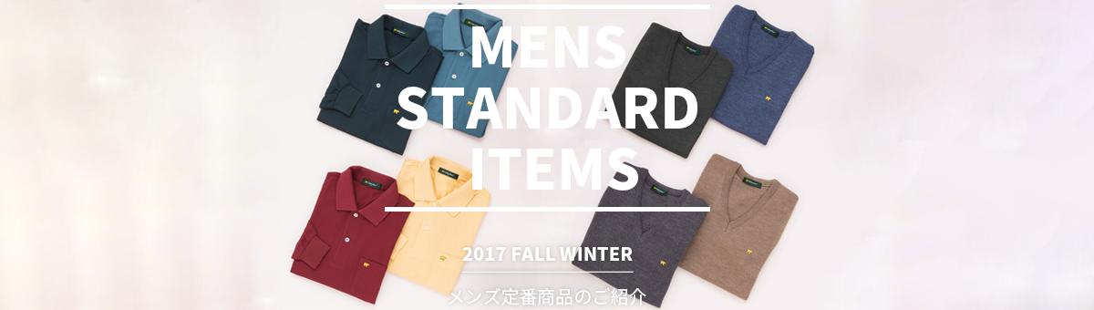 【ゴールデンベアの2017年秋冬】メンズ定番