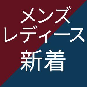 メンズ・レディース新着