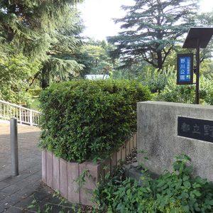 東京都立 野川公園