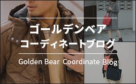 ゴールデンベアのコーディネートブログ