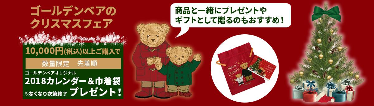 【ゴールデンベアの秋冬】クリスマスはベアの服を贈ろう
