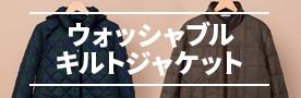【洗える】ウォッシャブルキルトジャケット