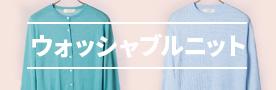 【洗える】ウォッシャブルニット