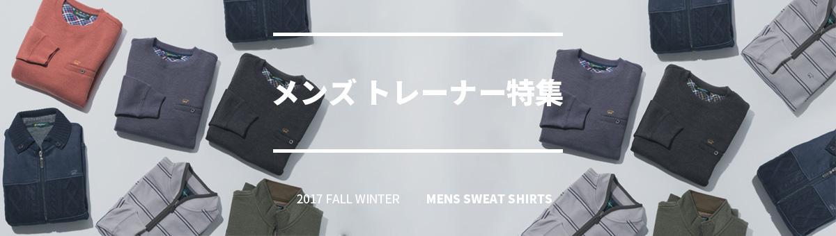【ゴールデンベアの秋冬】着回し抜群 メンズ・トレーナー特集