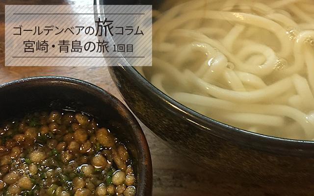 宮崎の青島神社の旅
