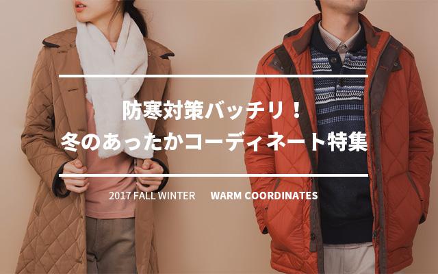 【ゴールデンベアの秋冬】防寒対策バッチリ!冬のあったかコーディネート
