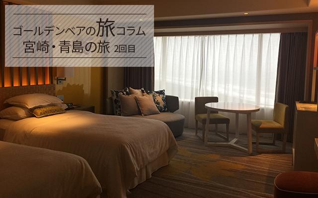 ゴールデンベアの旅コラム 宮崎・青島の旅