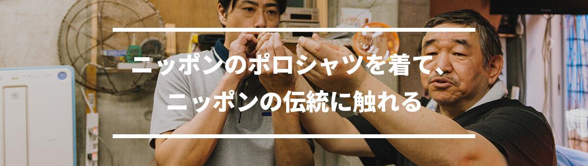 ニッポンのポロシャツ(風鈴アートワーク)
