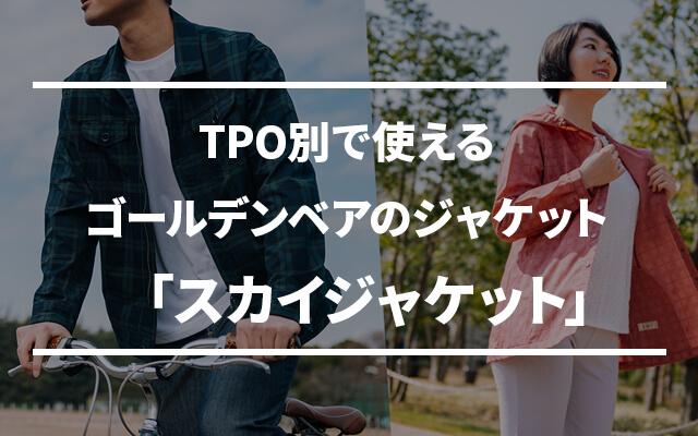 TPO別で使えるスカイジャケット