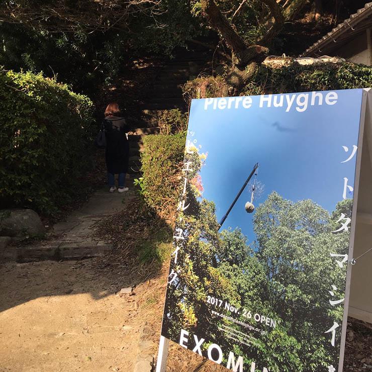 「庭」へ行く目印の看板