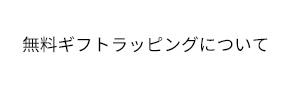【FW】ギフト対応