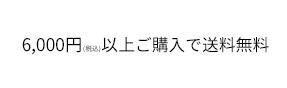 【FW】送料無料