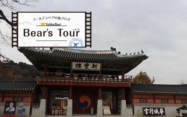 韓国の水原華城(スウォンファソン)