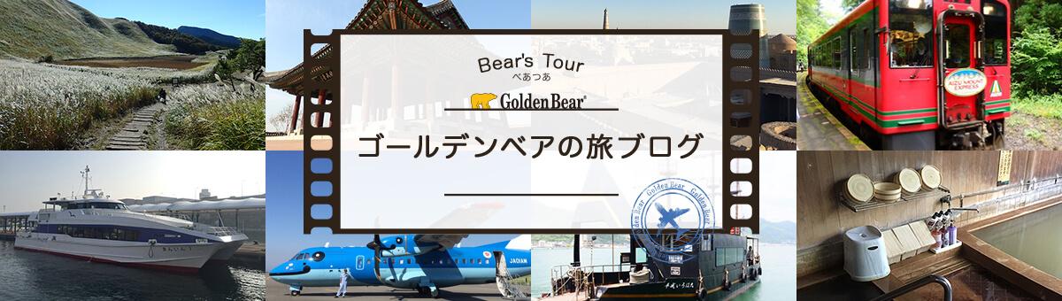 ゴールデンベアの旅ブログ(べあつあ)
