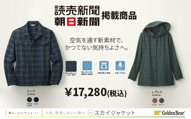 【2018年春夏】スカイジャケット
