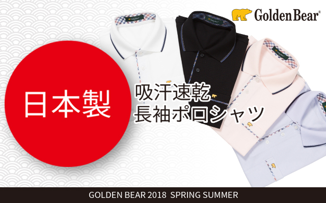 【メンズ】日本製吸汗速乾長袖ポロシャツ