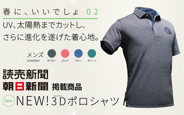 3Dポロシャツ