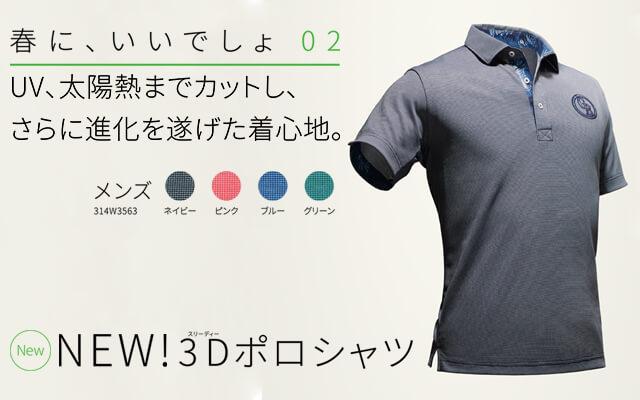 3Dポロシャツ特集