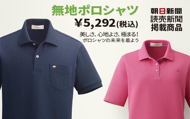 新聞掲載の日本製 無地ポロシャツ