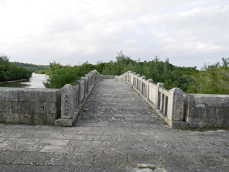 島尻入江橋(すまずいーばし)
