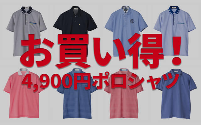 4900円均一のポロシャツ