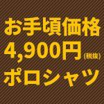 お手頃価格4900円ポロシャツ