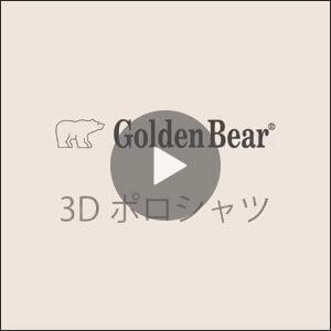 3Dポロシャツの紹介動画